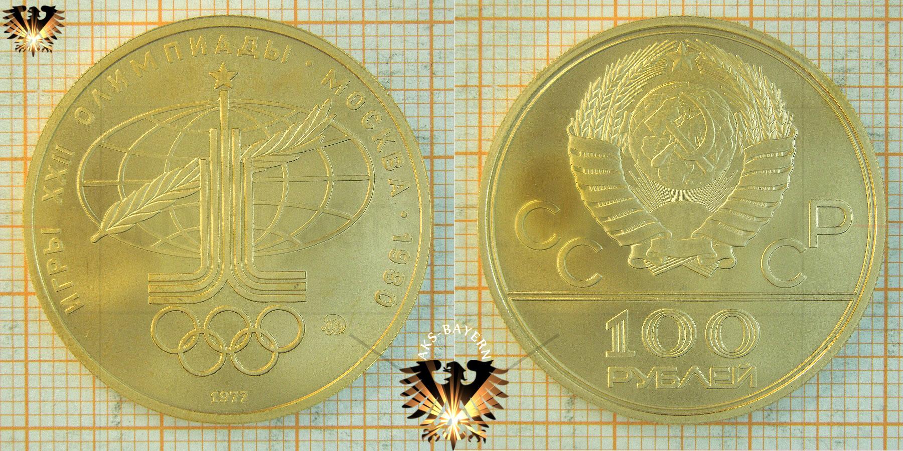 100 rubel, cccp, 1977, olympiade moskau 1980 © goldankaufstelle
